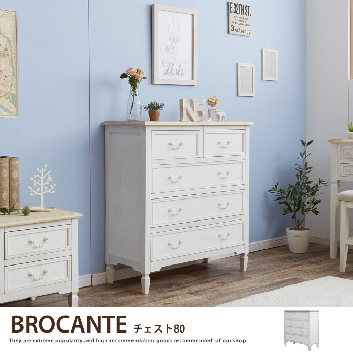 BROCANTE チェスト90