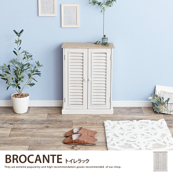 BROCANTE トイレラック