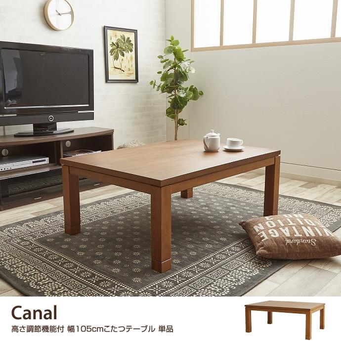 Canal 高さ調節機能付 幅105cmこたつテーブル 単品