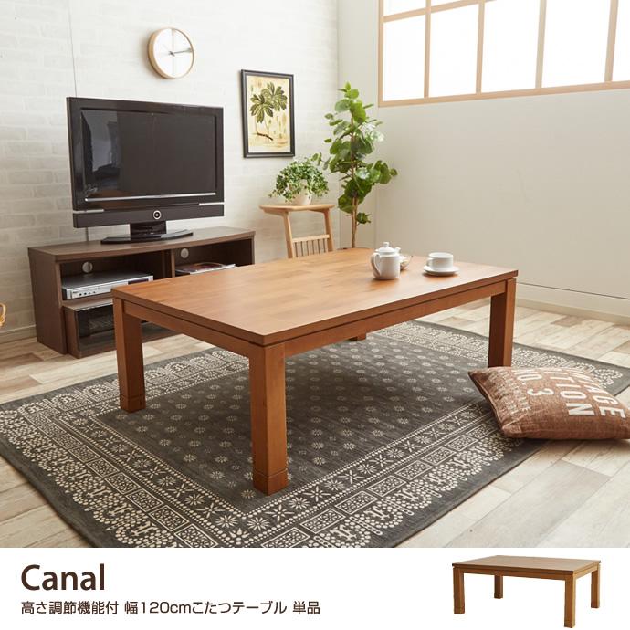 こたつテーブルCanal 高さ調節機能付 幅120cmこたつテーブル 単品
