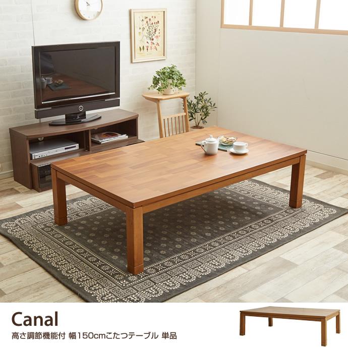 Canal 高さ調節機能付 幅150cmこたつテーブル 単品
