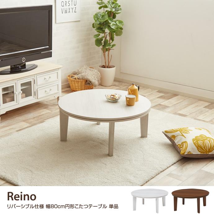Reino リバーシブル仕様 幅80cm円形こたつテーブル 単品