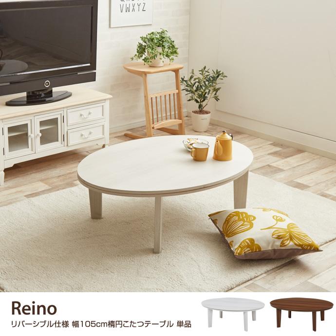 Reino リバーシブル仕様 幅105cm楕円こたつテーブル 単品