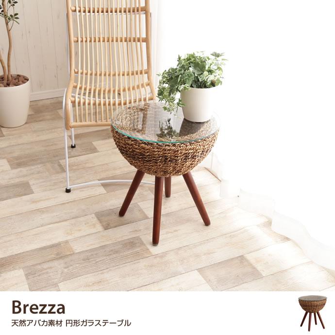 Brezza 天然アバカ素材 円形ガラステーブル