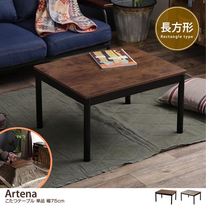【単品】Artena こたつテーブル 幅75cm