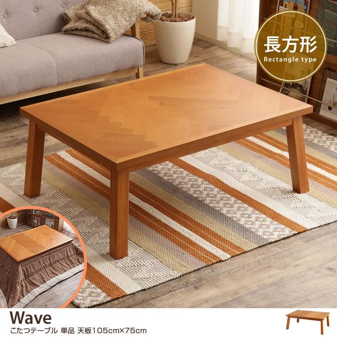 【天板 105×75cm】 Wave こたつテーブル 単品