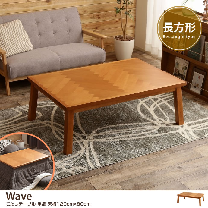 【天板 120×80cm】 Wave こたつテーブル 単品