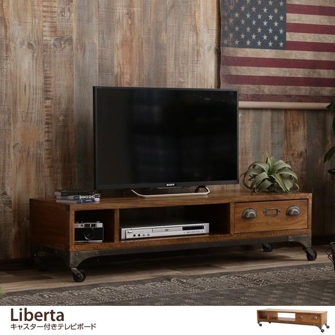 Liberta キャスター付きテレビボード