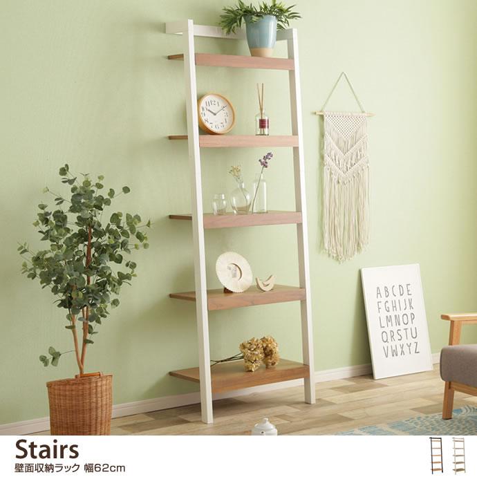 Stairs 壁面収納ラック 幅62cm