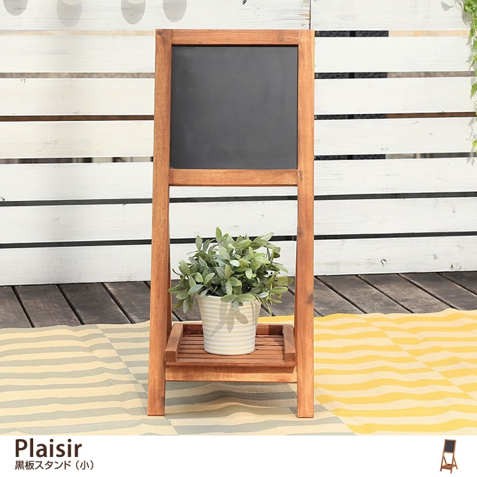 ガーデンその他Plaisir 黒板スタンド
