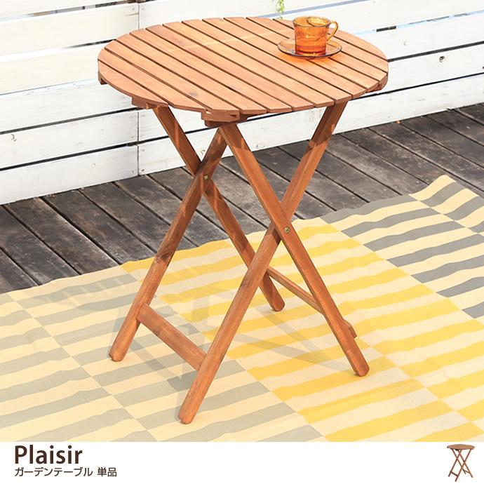 【単品】Plaisir ガーデンテーブル