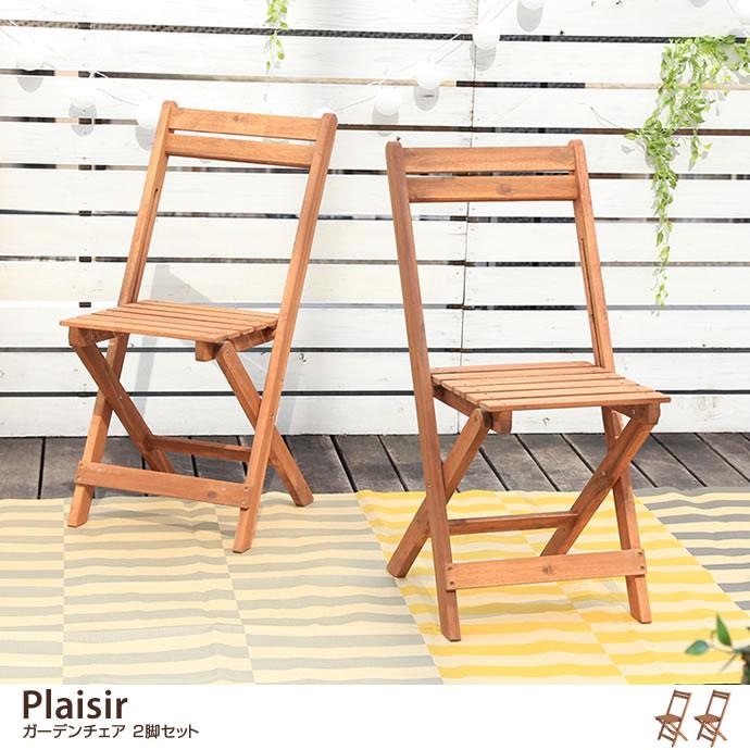 【2脚セット】Plaisir ガーデンチェア