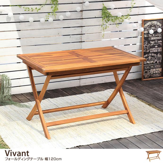 【幅120cm】Vivant フォールディングテーブル