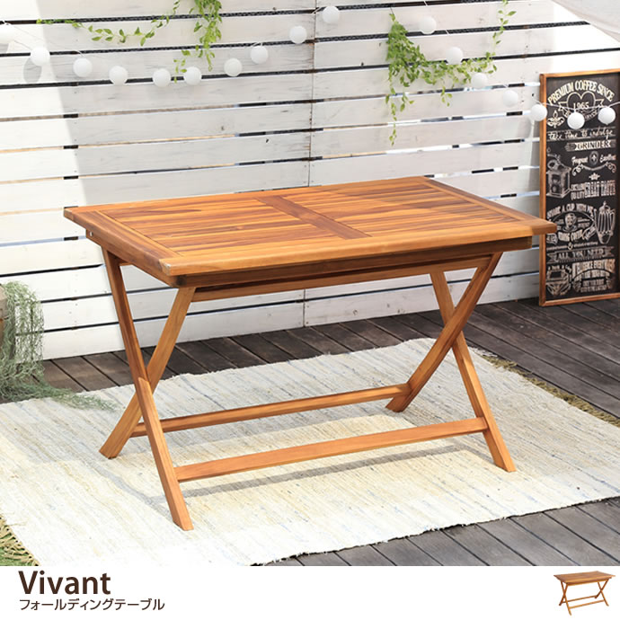 ガーデンテーブル【幅120cm】Vivant フォールディングテーブル