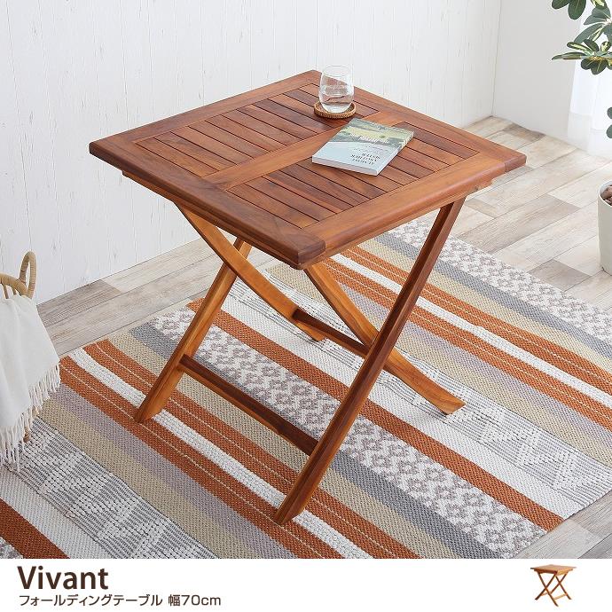 ガーデンテーブル【幅70cm】Vivant フォールディングテーブル