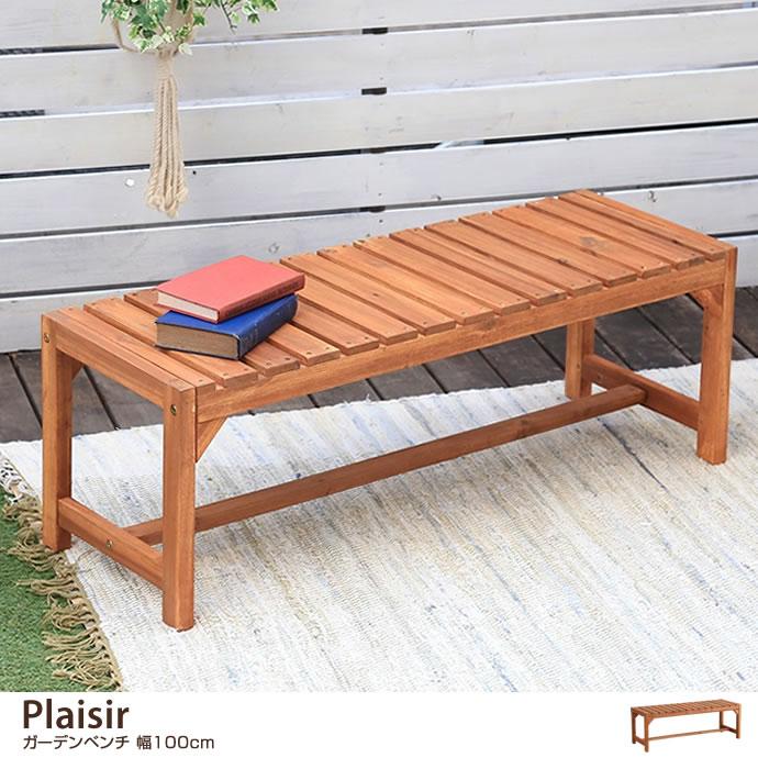 ガーデンチェア・ベンチPlaisir ガーデンベンチ 幅100cm