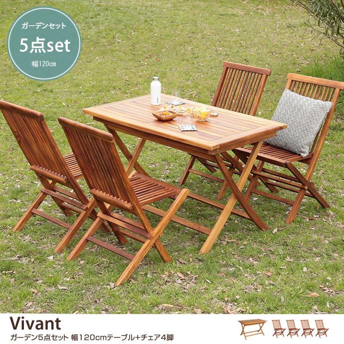 【5点セット】Vivant ガーデンセット 幅120cmテーブル+チェア4脚
