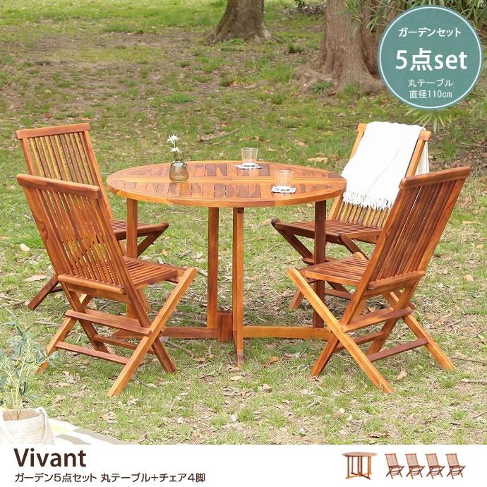 【5点セット】Vivant ガーデンセット 丸テーブル+チェア4脚