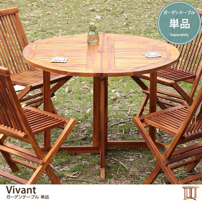 【単品】Vivant ガーデンテーブル
