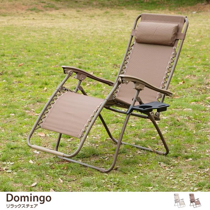 Domingo リラックスチェア
