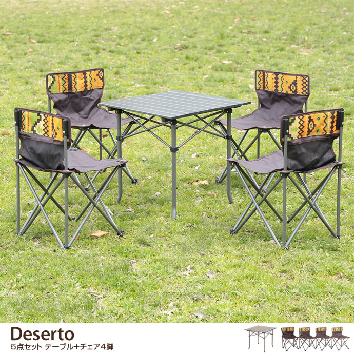 【5点セット】Deserto テーブル+チェア4脚