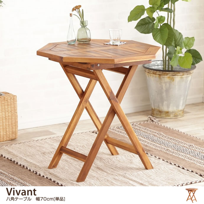 ガーデンテーブル【幅70cm】Vivant 八角テーブル