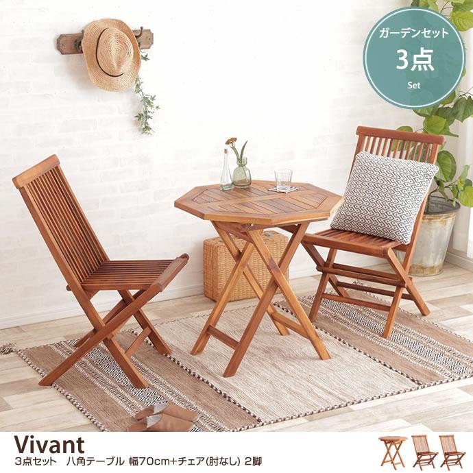 ガーデンセット【3点セット】Vivant 八角テーブル幅70cm+チェア(肘なし) 2脚