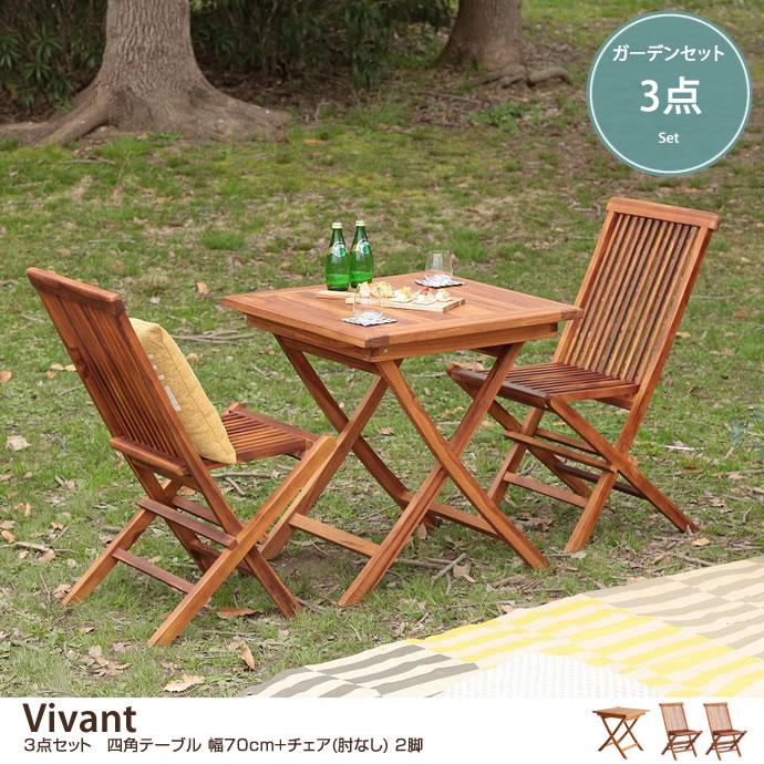 ガーデンセット【3点セット】Vivant 四角テーブル幅70cm+チェア(肘なし) 2脚