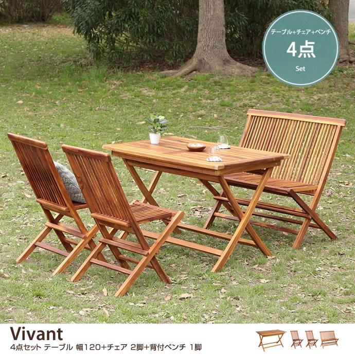 ガーデンセット【4点セット】Vivant 幅120cmテーブル+チェア2脚+背付ベンチ1脚