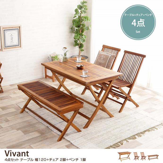 【4点セット】Vivant 幅120cmテーブル+チェア2脚+ベンチ1脚