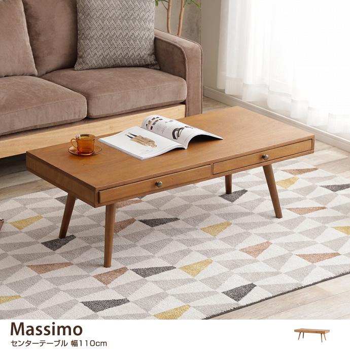 Massimo センターテーブル 幅110cm