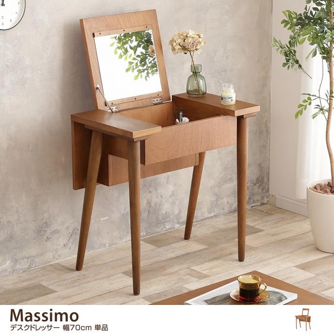 【幅70cm】Massimo デスクドレッサー 単品