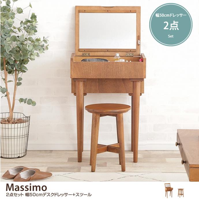 ドレッサー【2点セット】Massimo 幅50cmデスクドレッサー+スツール