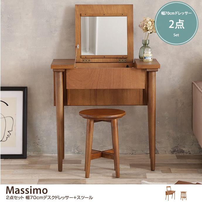 【2点セット】Massimo 幅70cmデスクドレッサー+スツール