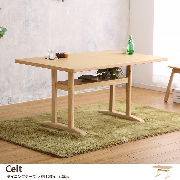 【単品】Celt ダイニングテーブル 幅120cm