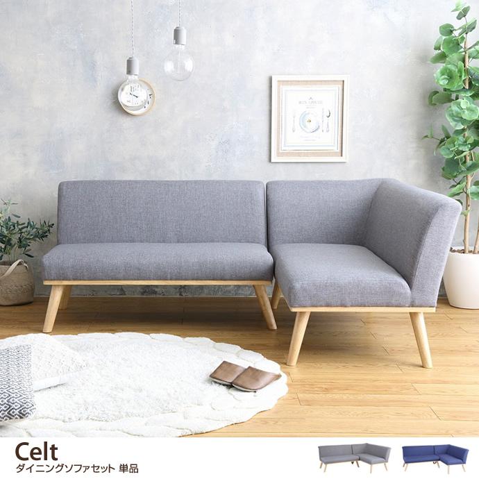 【単品】Celt ダイニングソファセット