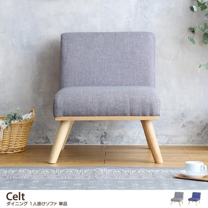 【単品】Celt ダイニング 1人掛けソファ