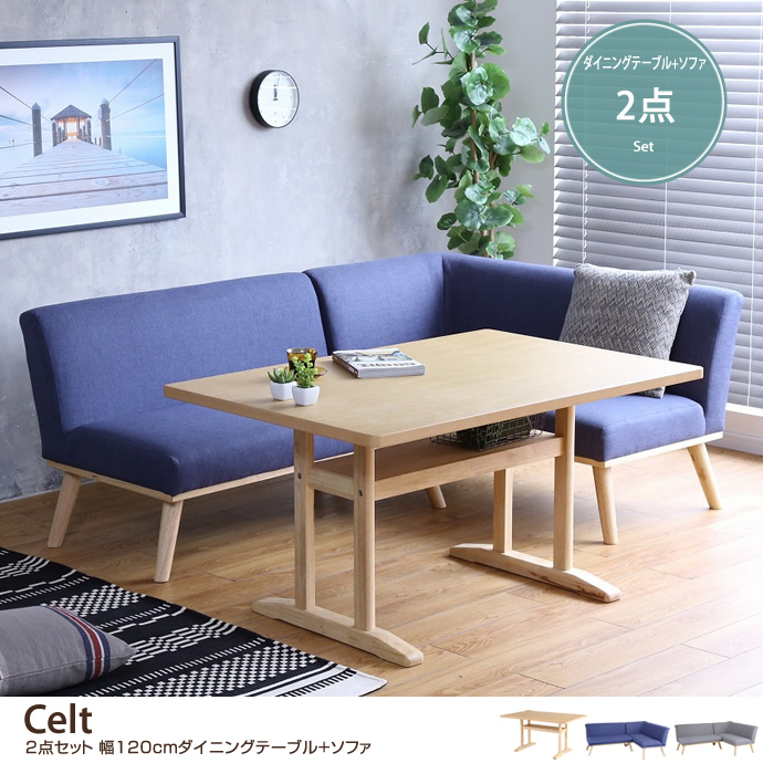 【2点セット】Celt 幅120cmダイニングテーブル+ソファ