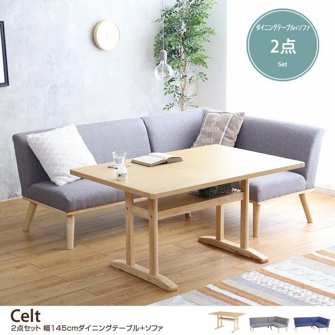 【2点セット】Celt 幅145cmダイニングテーブル+ソファ
