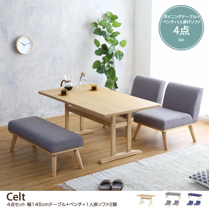 【4点セット】Celt 幅145cmダイニングテーブル+ベンチ+1人掛けソファ2脚