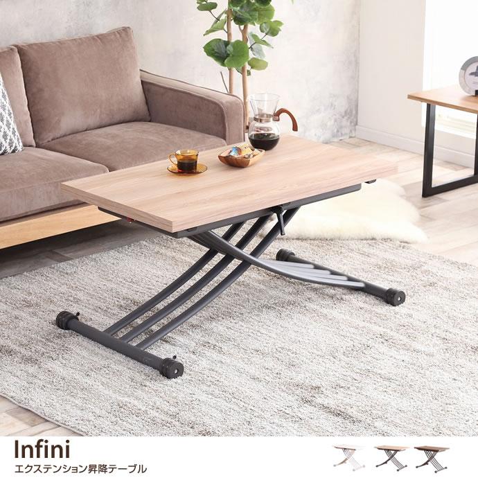 Infini エクステンション昇降テーブル