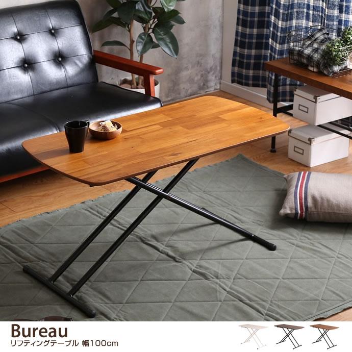 ダイニングテーブル【幅100cm】Bureauリフティングテーブル