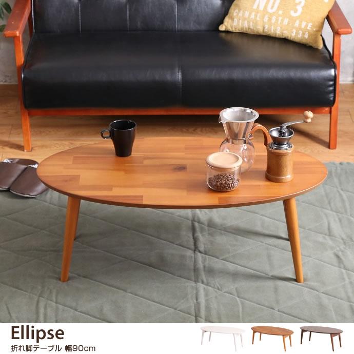 【幅90cm】Ellipse折れ脚テーブル