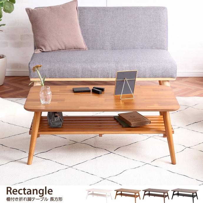 木製テーブル【幅90cm】Rectangle棚付き折れ脚テーブル 長方形