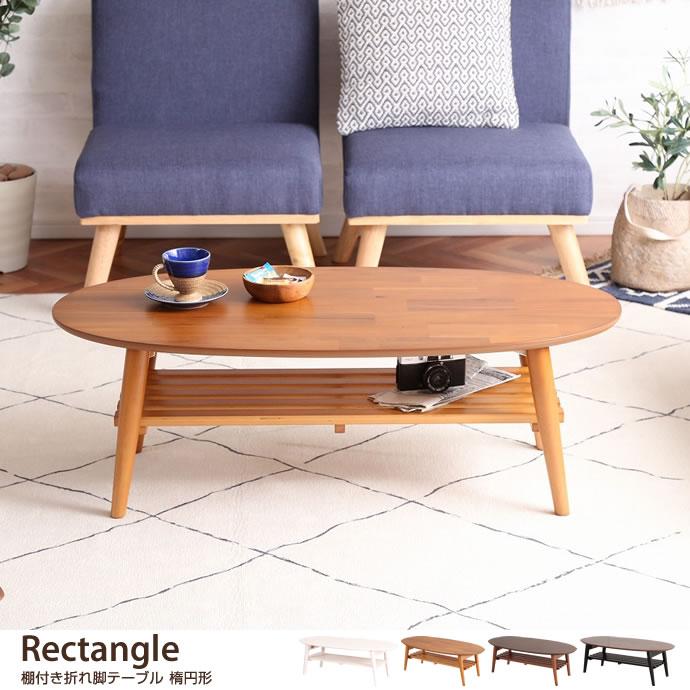 木製テーブル【幅100cm】Rectangle棚付き折れ脚テーブル 楕円形