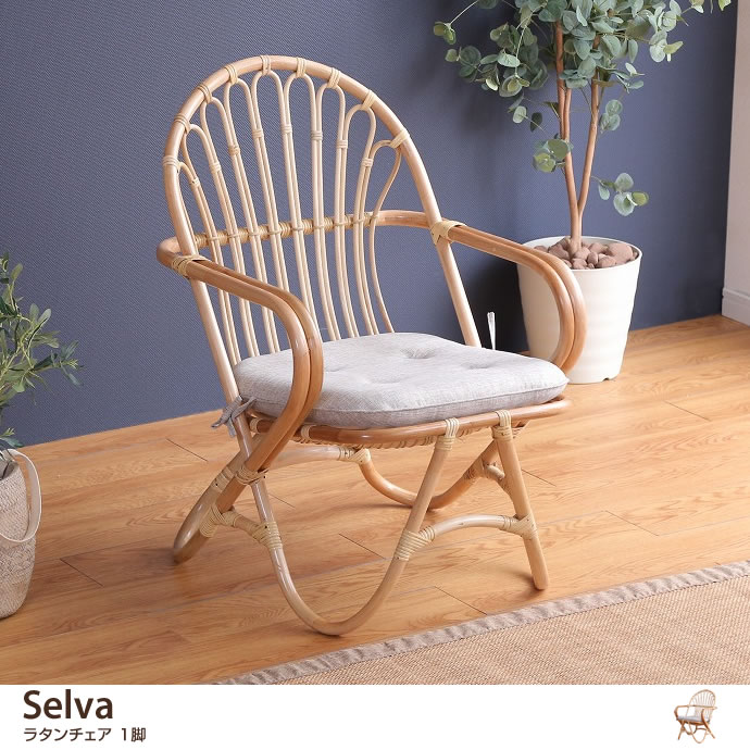 【1脚】Selva ラタンチェア
