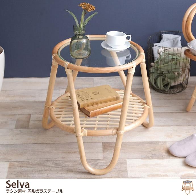Selva ラタン素材 円形ガラステーブル