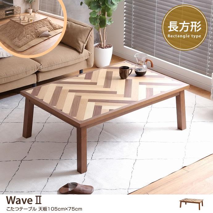 【天板 105cm×75cm】 Wave II こたつテーブル
