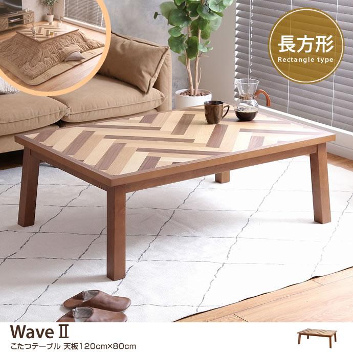 【天板 120cm×80cm】  Wave II こたつテーブル