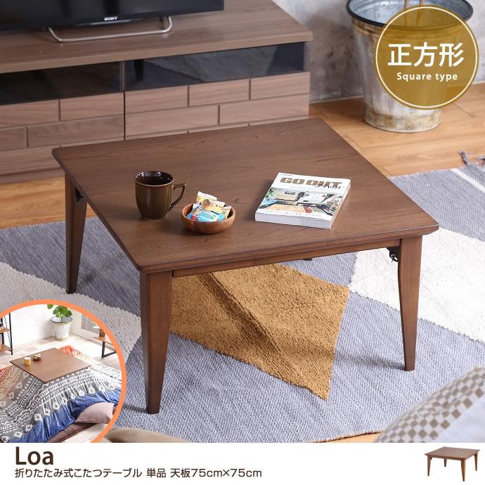 【天板 75cm×75cm】Loa 折りたたみ式こたつテーブル